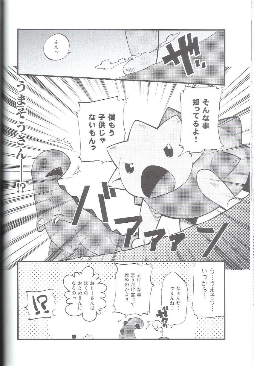 are gay gif you what Tsujou kogeki ga zentai kogeki de ni kai kogeki ni oka-san wa suki desu ka?